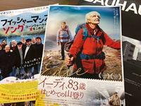 「イーディ83歳、はじめての山登り」 - 風路のこぶちさわ日記