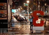 台湾、雨の夜はティール&オレンジ  #日本カメラ #Sigmafp #金森玲奈 #ミゾタユキ 45mm F2.8 DG DN Contemporary実写 - さいとうおりのおいしいとかわいい