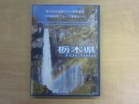 香川県高松市で記念貨幣の買取なら大吉高松店にお任せください - 大吉高松店-店長ブログ
