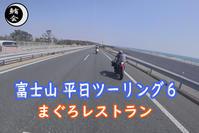 第740回富士山 平日ツーリング二日目まぐろレストラン - ツーリング倶楽部 鮪会 公式ブログ2