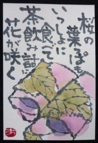 弥生「桜餅」えてがみどどいつ + 映画「羅生門」 - 気ままな読書ノート、絵手紙with都々逸と