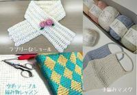 お花ブローチ&ショールお客様作品♪2020.3月 - 空色テーブル  編み物レッスン