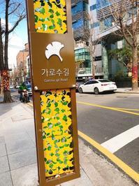カロスキルで寛ぎながら美味しいパンが食べられる♪【2020年2月後半ソウル旅行】 - 愉快に暮らしましょ♪初めての一人旅は韓国ソウル