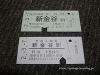 大井川鐵道の硬券 - きょうはなに撮ろう