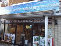シルクロードタリムにて疫病退散ヤムの会を実施しました - kimcafeのB級グルメ旅