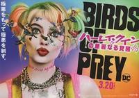『ハーレイ・クインの華麗なる覚醒/BIRDSOFPREY』(2020) - 【徒然なるままに・・・】