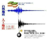 人為的な地震が過去150年間で728件。←そんな事は、我々C層はとっくに知っています。 - 蒼莱ブログ