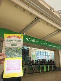AIが活躍する東京の新名所「高輪ゲートウェイ」♪鉄道事業とIT事業のコラボレーション! - 漫画とアニメに捧げる日常☆りゃんちゃんぐ