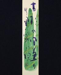 連休明け「杉」 - 筆文字・商業書道・今日の一文字・書画作品<札幌描き屋工山>