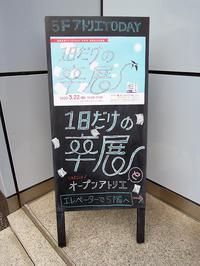 1日だけの卒展2020開催御礼 - 大阪の絵画教室|アトリエTODAY