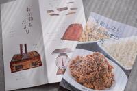 発酵食品*手前味噌作り - 小皿ひとさら