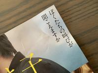 子どもたちの叫び - アガパンサス日記(ダイアリー)
