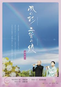 『風の彩二管の綾其の十一』20206月公演 - 笛吹き 森美和子のホームページ