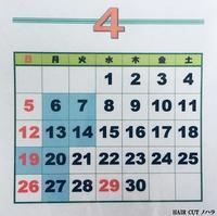 R2年4月の当店、理容室の定休日 - 金沢市 床屋/理容室「ヘアーカット ノハラ ブログ」 〜メンズカットはオシャレな当店で〜