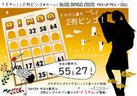 【BLOG BINGO 2020】PICK-UP PICs : ウギャー!「2列ビンゴ」のシャウトついに来たーーーッ! - maki+saegusa