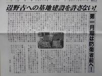 シルバーユニオン機関紙に初めて書いた記事 - 酔流亭日乗