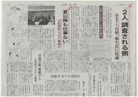 憲法便り#3182:自殺した赤木さんの妻が、首相・麻生氏に抗議;「2人は調査される側」! - 岩田行雄の憲法便り・日刊憲法新聞