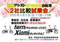電動アシスト付き折りたたみ自転車2台乗り比べ - ShugakusoCycle(秀岳荘自転車)