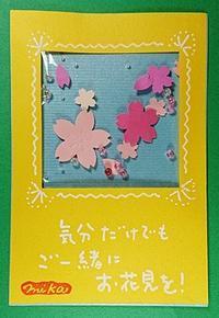 桜工作🌸 - きゅうママの絵手紙の小部屋