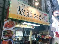日本の中の韓国!コリアタウンでどっさり買ってきました(๑˃̵ᴗ˂̵) - 愉快に暮らしましょ♪初めての一人旅は韓国ソウル