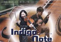 ◆5/25Indigo Noteライブ - なまらや的日々