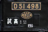 D51 498試運転 - みちざねの鉄ログ