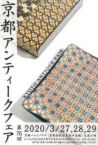 3月27日(金)~29日(日)京都アンティークフェアに出店します - ファイヤーキング大阪専門取扱店はま太郎