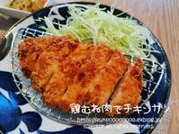 鶏むね肉でチキンカツ - yuko's happy days