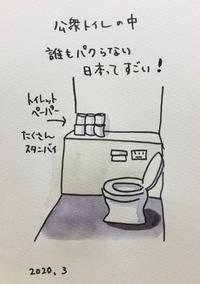 トイレットペーパー - 一天一画   Yuki Goto