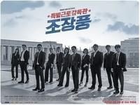 チェックメイト!~正義の番人 - 韓国俳優DATABASE