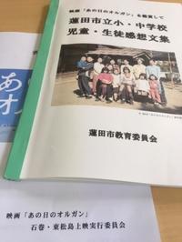 「オルガン」感想文集 - シネマとうほく鳥居明夫の旅と映画