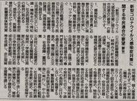 日本共産党は新型コロナ対策で、市民連合の要望に全面的に賛成し力を合わせます - ながいきむら議員のつぶやき(日本共産党長生村議員団ブログ)