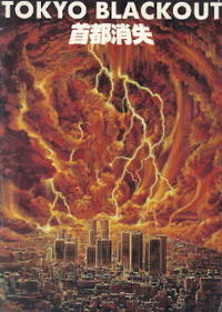 『首都消失』(1987) - 【徒然なるままに・・・】