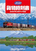 [本/鉄道]公益社団法人鉄道貨物協会:「貨物時刻表 2020 」 - 新・日々の雑感