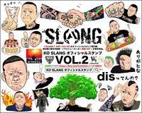 【SLANG】KOさんの公式LINEスタンプ第3弾リリース!第2弾に続き作曲家・イラストレーターの [ 鳳凰-40- ] が制作担当。 - HOWOW-40- OFFICIAL BLOG | 鳳凰-40-