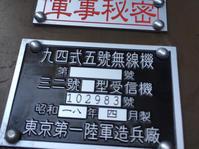 令和2年3月26日 千葉県茂原市在住の方より店頭持込みにて - 軍隊屋「前さん」今日の一人言!
