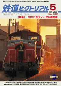 鉄道ピク誌DD51形ディーゼル機関車 - 『タキ10450』の国鉄時代の記録