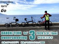 「DAHON/TERNオーナーズミーティングVol´3」のお知らせ!! - カルマックス タジマ -自転車屋さんの スタッフ ブログ