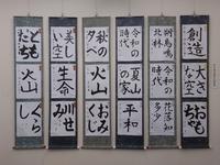 樹蔭黒原書道教室子供クラス作品展示中 - 大塚婉嬢-中国語と書のある暮らし‐