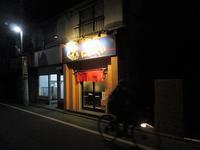 「にんにくや東小金井店」でらーめん♪96 - 冒険家ズリサン