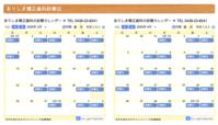 医院のメンテナンスの工事のため3月31日(火)は休診とさせて頂きます - 木更津のありしま矯正歯科*院長のブログです
