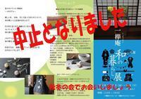春夏の会、中止のお知らせ - 一欅庵(いっきょあん)和の暮らし展