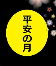 平安の月<第一章> - ◇ 一粒のショコラ ◇