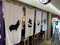 東梅田の居酒屋「すし酒場 さしす」 - C級呑兵衛の絶好調な千鳥足