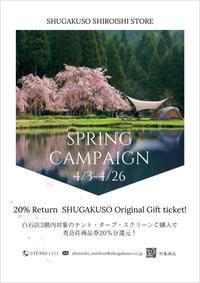 Spring Campaign @SHIROISHI - 秀岳荘みんなのブログ!!