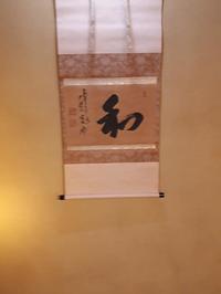 お軸 - 懐石椿亭(富山市)公式blog