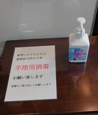 新型コロナウイルス感染拡大防止の為 - 人形町の理容、床屋、レディースシェーブ..cut house SPACE
