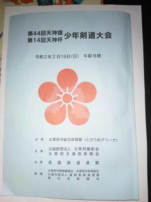 第44回天神旗少年剣道... - 白川少年剣道緑水館(大牟田市)