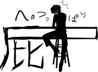 へのつっぱり - maki+saegusa