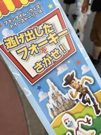 [家庭学習]対象年齢小人舞浜ドリル#15 - 東京ディズニーリポート